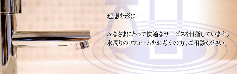 トヨダ設備・Toilet Design